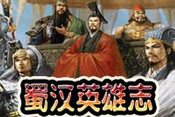 蜀汉英雄志 中文版