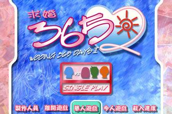 求婚365日2 中文版