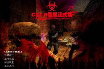 CS僵尸生化狂潮 中文版