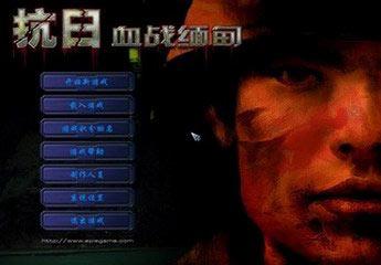 抗日-血战缅甸简体中文版
