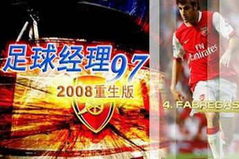 职业足球经理2003