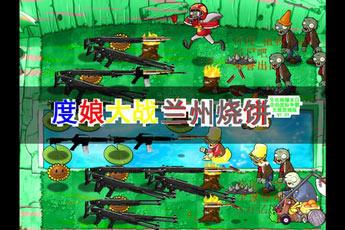 植物大战僵尸军事版 中文版