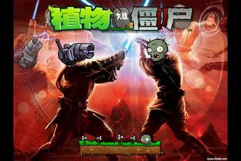 植物大戰僵尸之星球大戰版 中文版