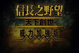 信长之野望11:天下创世威力加强中文版(Nobu11)