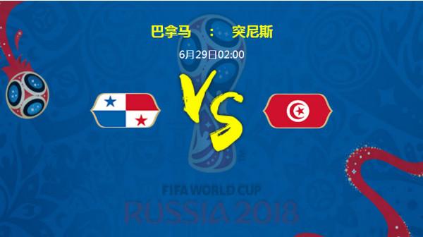 2018世界杯巴拿马对突尼斯哪个厉害?谁会赢?巴拿马VS突尼斯比分预测 附直播地址