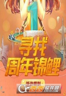 QQ飞车手游寻找周年锦鲤活动怎么玩?附玩法介绍
