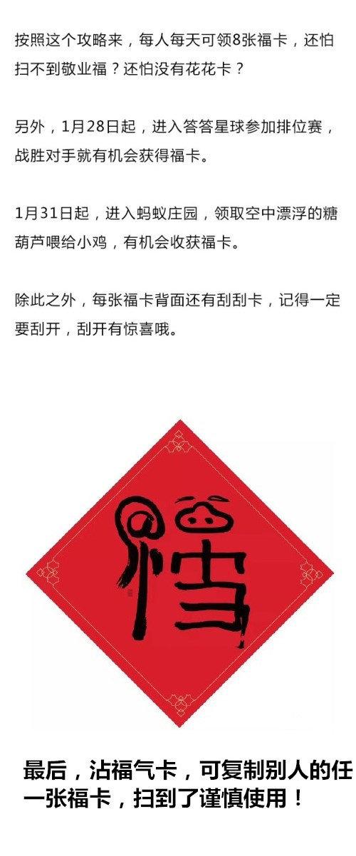 2019支付宝ar扫福集五福肯德基可口可乐中国移动淘宝app必出福字图片!