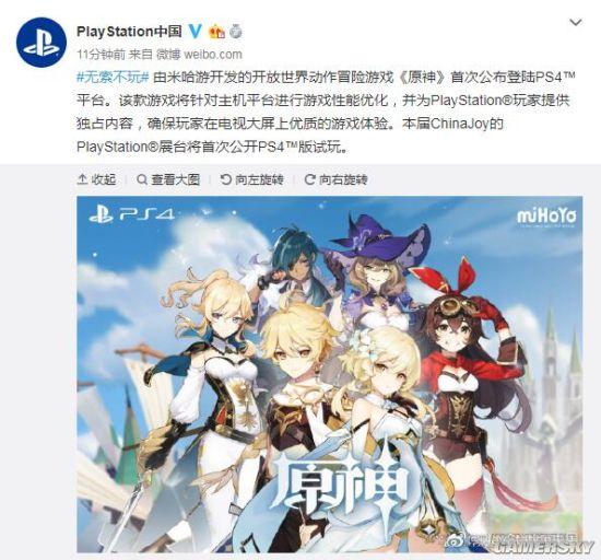 PS4版《原神》将有独占内容 针对主机优化性能