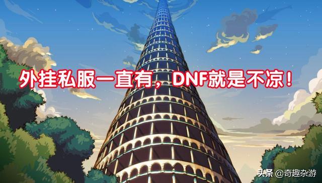 """DNF活成最""""好""""网游的4条主要启事"""