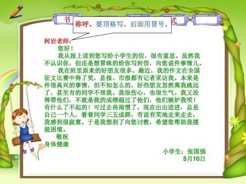 书信的正确格式图片 小学生写信格式图片
