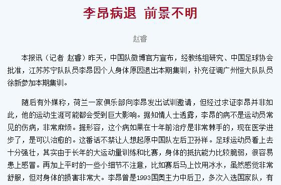 曝李昂因病退队怎么回事?26岁国脚李昂患上罕见病