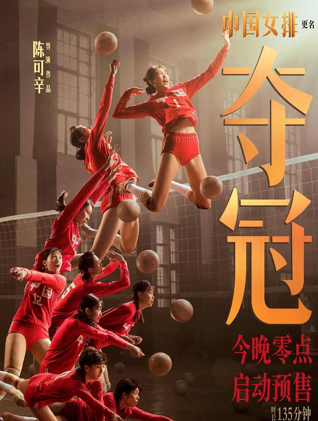 电影中国女排改名怎么回事?电影中国女排改名背后真实原因