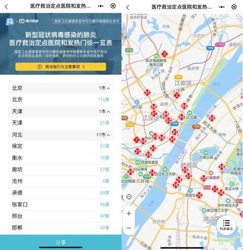 """腾讯发布""""全国发热门诊地图"""":覆盖363个城市 微信入口在此"""