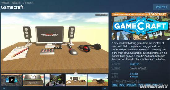 Steam喜+2预告:沙盒建造+VR游戏将免费领 总价92元