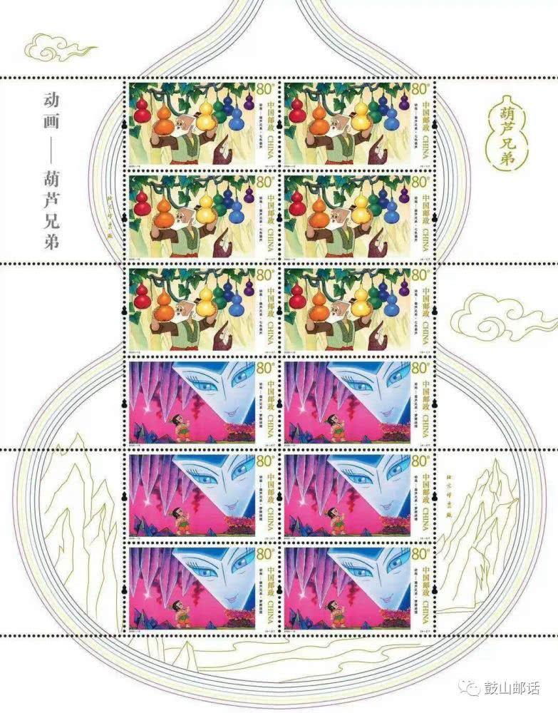 葫芦兄弟邮票什么时候发行 葫芦兄弟邮票预约地址 葫芦兄弟邮票图集