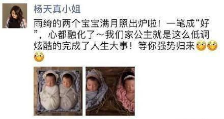 张雨绮有一对双胞胎孩子是真的吗?张雨绮龙凤胎和谁生的?