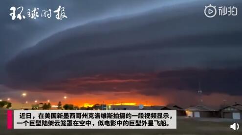 美国出现巨型圆盘状陆架云画面曝光 似电影中的巨型外星飞船