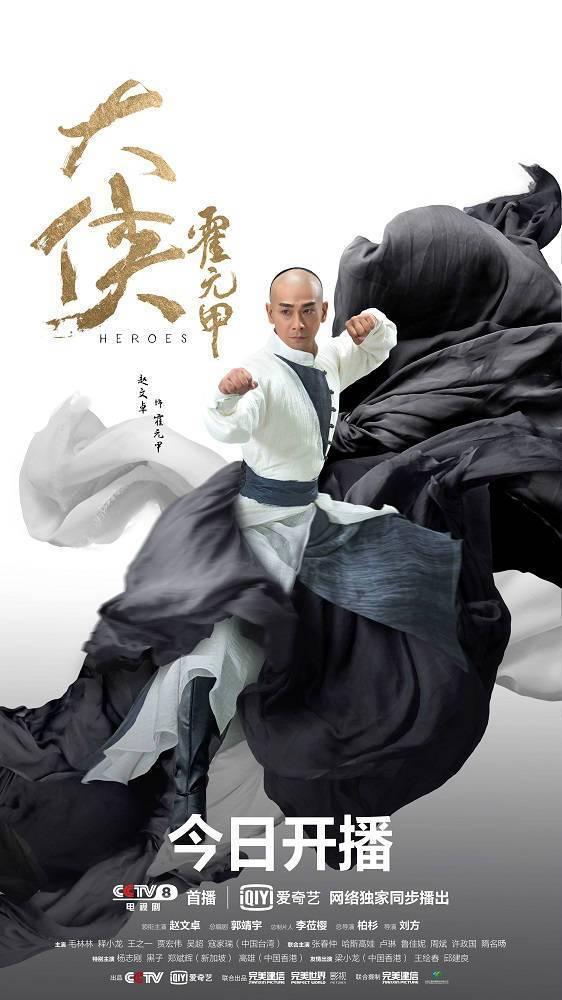 电视剧大侠霍元甲2020在线观看 新版大侠霍元甲1-48集免费播放地址