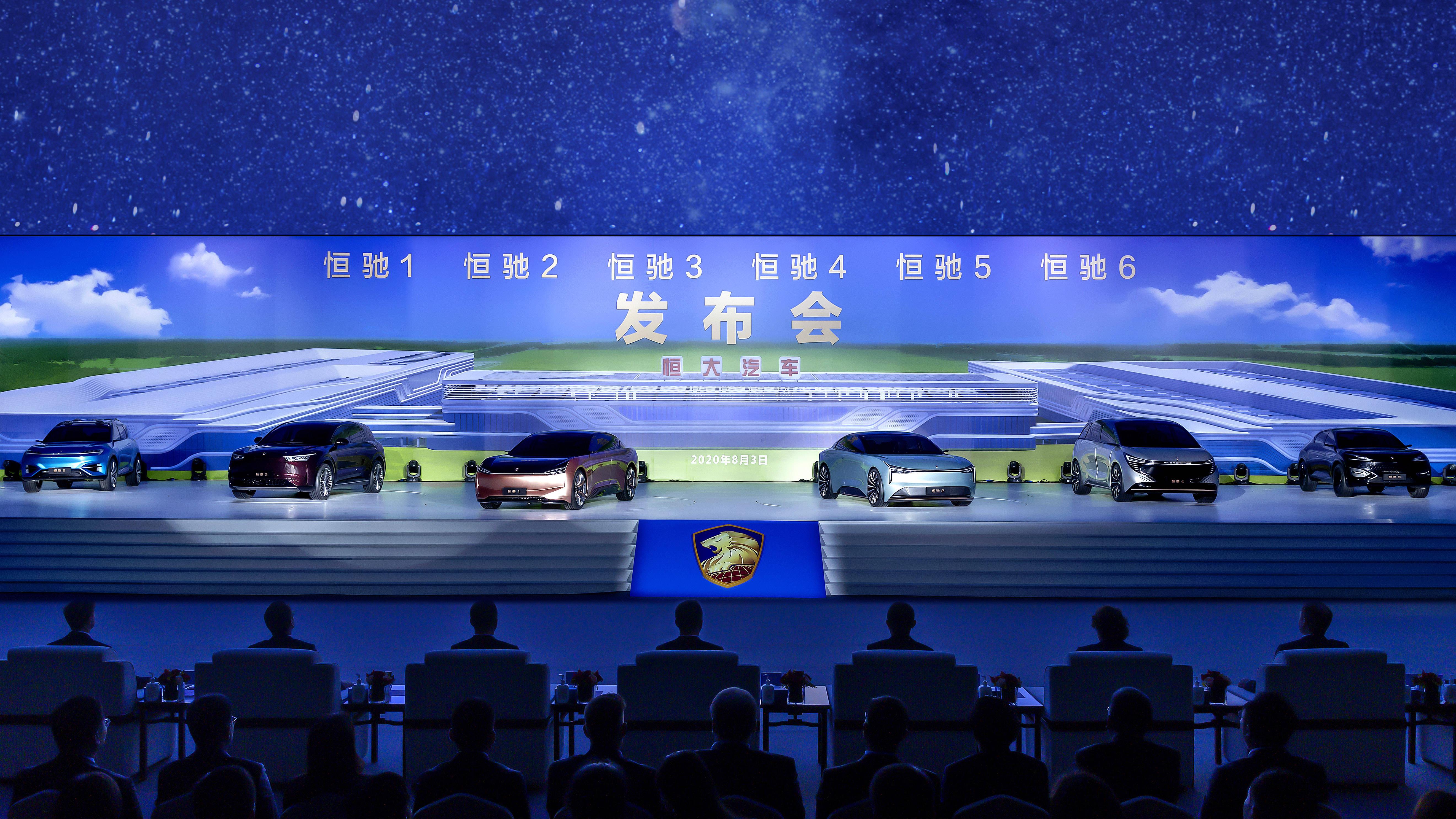 恒大汽车恒驰全球发布六款车 恒大汽车发布了哪六款车