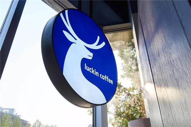 瑞幸咖啡因不正当竞争行为被处罚6100万 瑞幸回应尊重决定