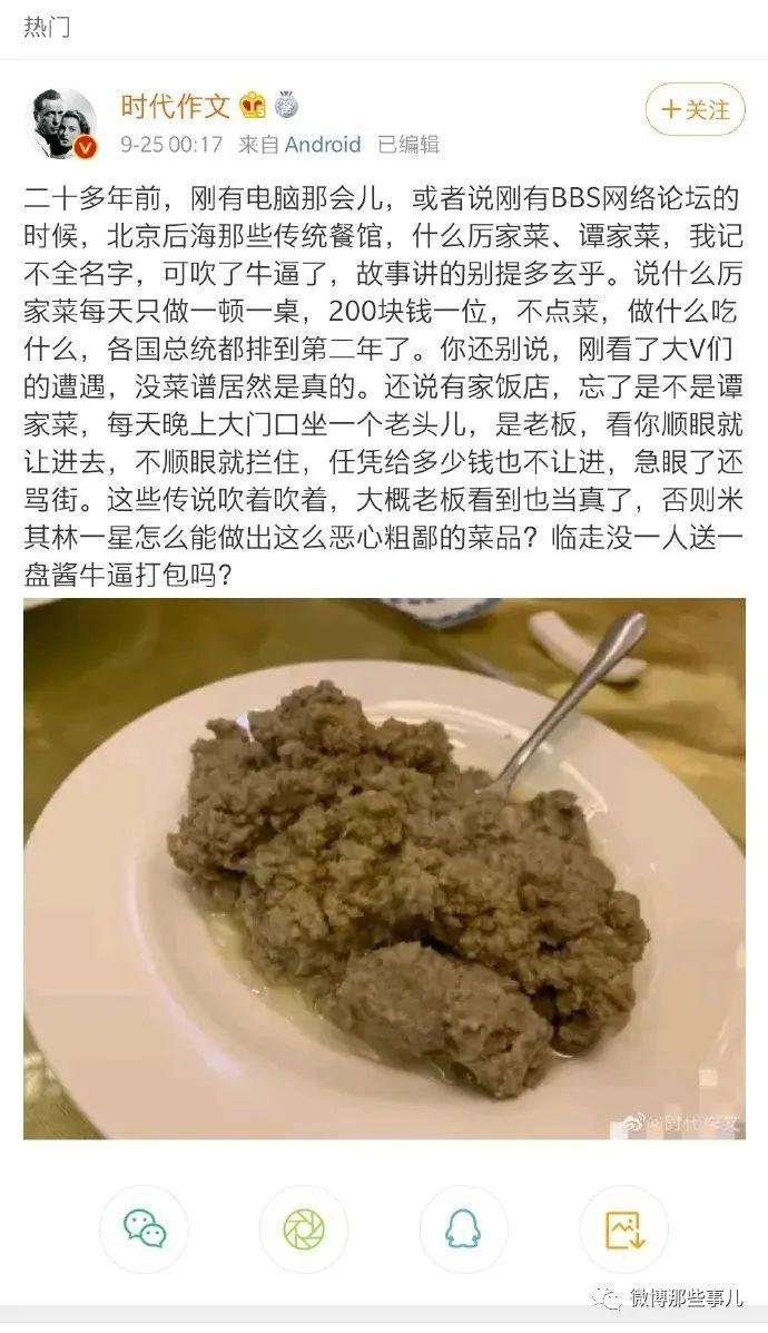 """北京知名餐厅3000块一桌被吐槽,大V把知名餐厅""""喷""""上热搜"""