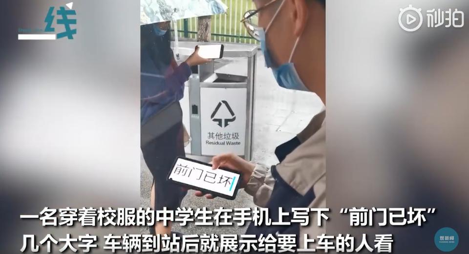 学生手机打字提醒乘客车门已坏怎么回事?学生善意行为太暖心了