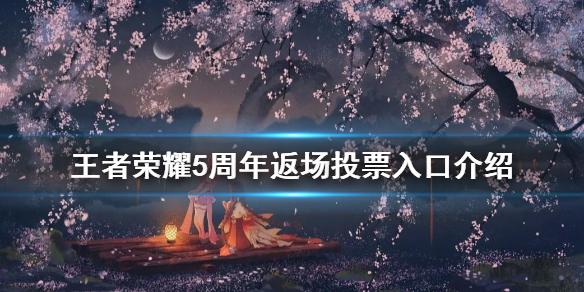 《王者荣耀》5周年返场投票入口介绍