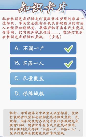 青年大学习第十季第四期答案一览 青年大第10季第4期题目答案大全