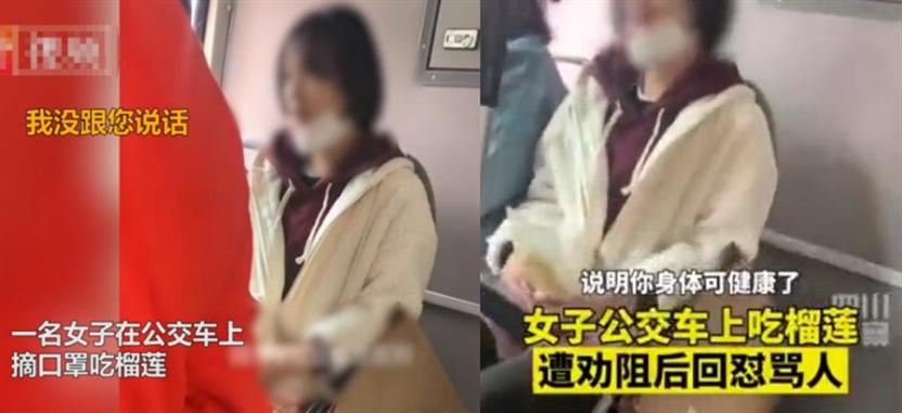"""女子公交上摘口罩吃榴莲画面曝光 网友吐槽哪来的""""理直气壮""""!"""