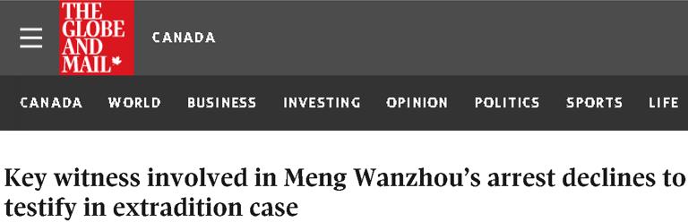 孟晚舟案关键证人拒绝出庭作证什么情况?欲盖弥彰还是不打自招