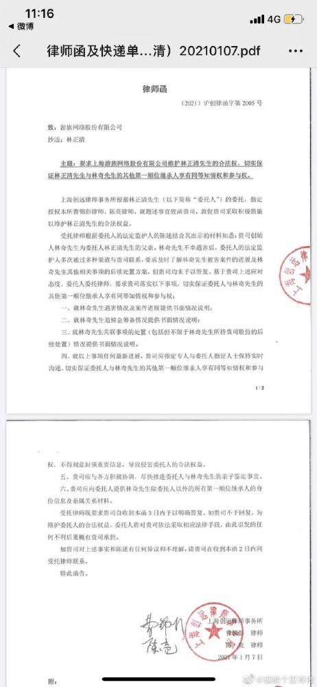 游族林奇30亿遗产惊现私生子争遗产 游族林奇私生子争遗产事件始末