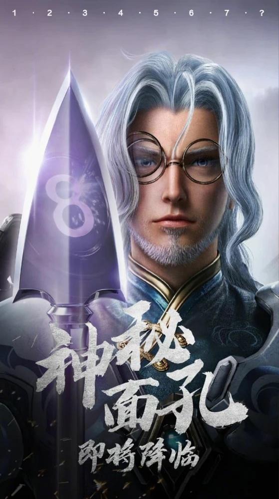 王者荣耀与华为nova8系列联动,即将推荐新英雄卤蛋8号