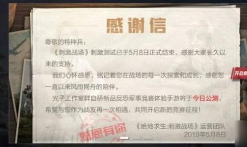 和平精英1月26日更新:四圣觉醒玩法上线 捏脸系统全面升级