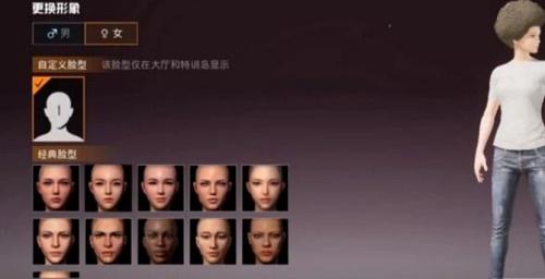 和平精英捏脸什么时候上线?和平精英捏脸系统玩法介绍