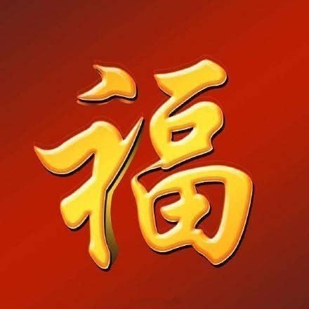 2021年支付宝扫敬业专用福字_容易得敬业福的福字_100种福字图片 敬业福