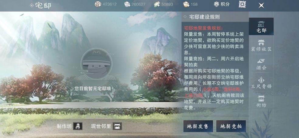 一梦江湖奇遇触发大全2021 一梦江湖最新奇遇触发位置介绍