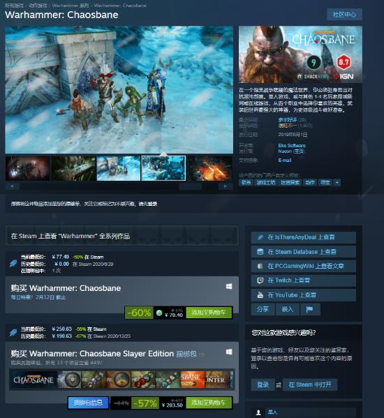 《战锤混沌祸根》Steam特惠70.4元 完整版203.5元