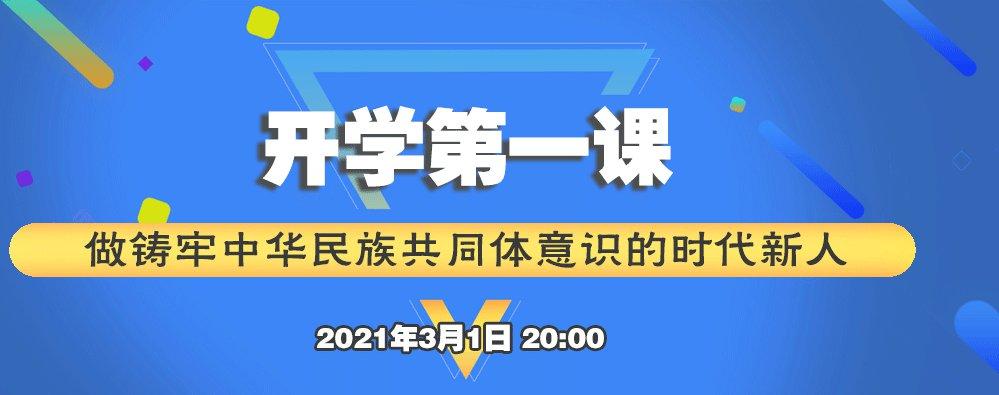 内蒙古开学第一课2021直播 内蒙古教育云平台开学第一课回放视频
