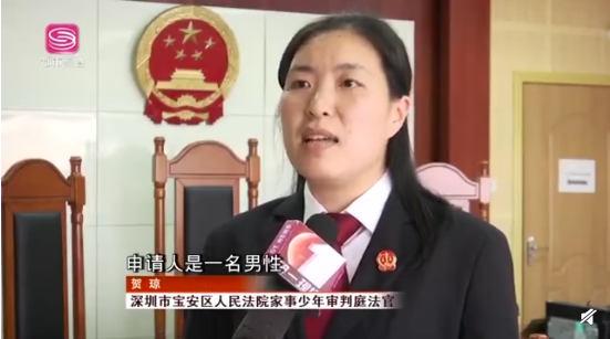 深圳男子遭家暴申请人身保护令 具体发生了什么?