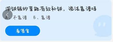 蚂蚁庄园铁锅炒菜补铁 蚂蚁庄园4.1答案 用铁锅炒菜能有效补铁说法靠谱吗?
