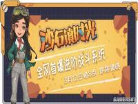 《沙石镇时光》3月12日B站直播 展示游戏战斗系统
