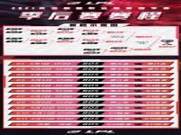 英雄联盟LPL季后赛赛程公布 2021LPL春季赛季后赛赛程时间表