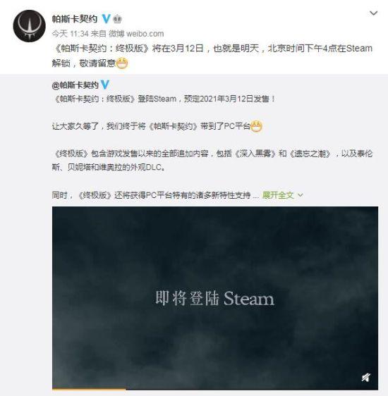 《帕斯卡契约》终极版Steam今天16点解锁首发9折 包含发售以来全部追加内容