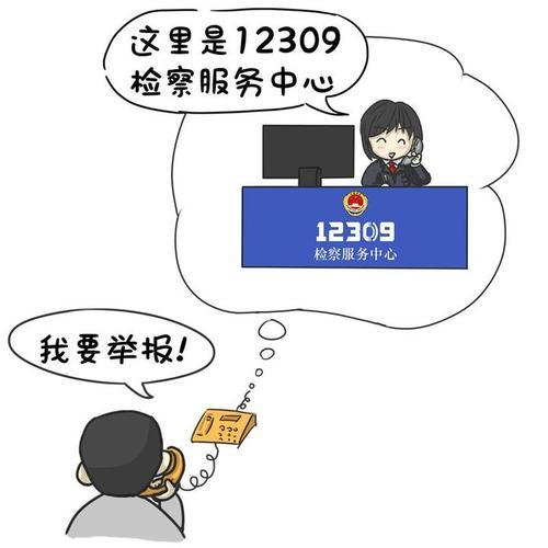2021年中央巡视组公开电话 怎样和中央巡视组联系?中央信访办电话24小时