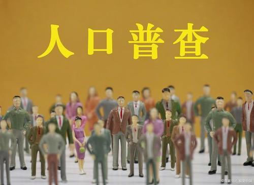 七普人口为什么不公布?七普人口数据不敢公布 七普后中国真实人口