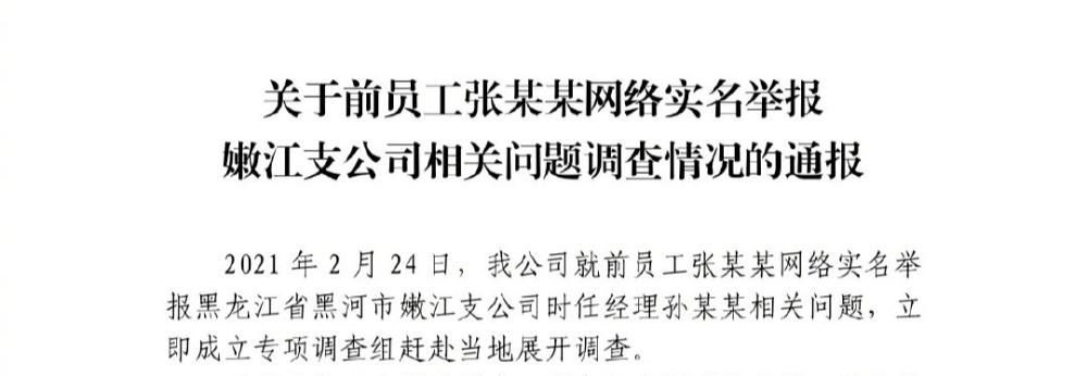 张乃丹中国人寿最新消息 中国人寿调查结果公布 张乃丹中国人寿后续