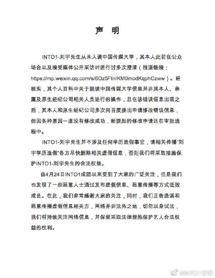 INTO1否认刘宇学历造假 刘宇学历真实情况公布