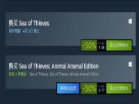 《盗贼之海》Steam史低全区五折 58元大甩卖原价116元