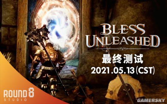 NEOWIZ《神佑释放》5月13日终测 开放世界MMO