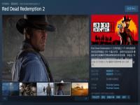 Steam《大镖客2》迎来特惠 价格仅比史低贵8毛3